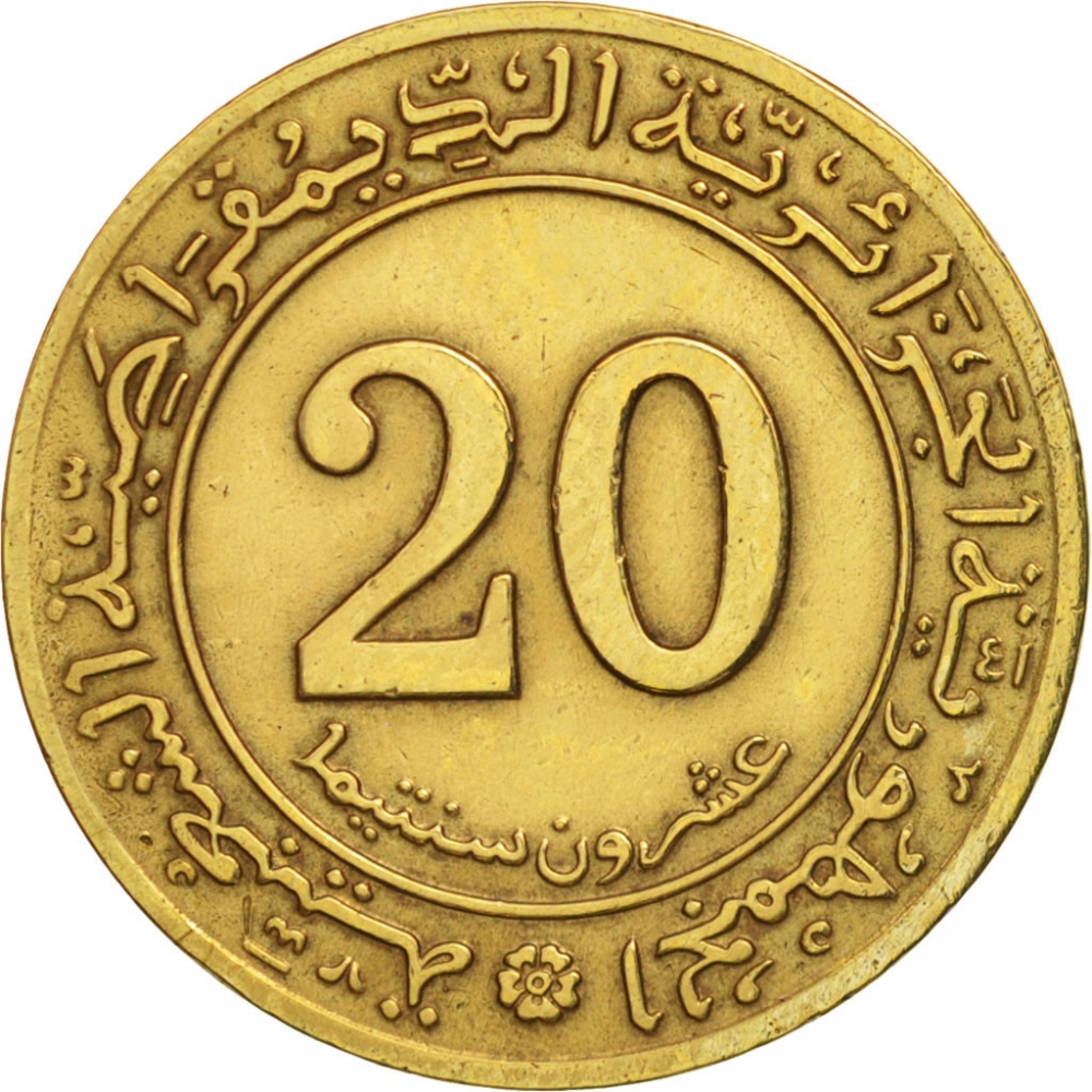 20 Centimes 1972, KM# 103, Algeria, Food and Agriculture Organization (FAO), Agricultural Revolution