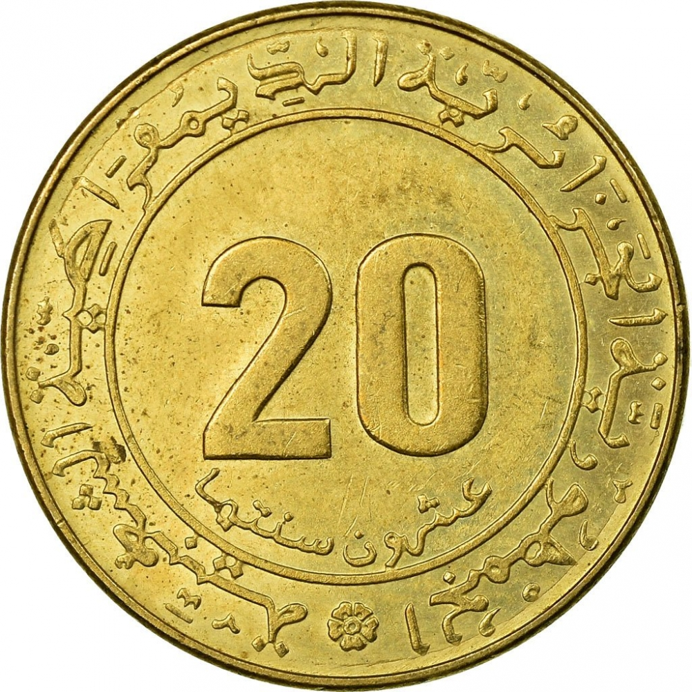 20 Centimes 1975, KM# 107, Algeria, Food and Agriculture Organization (FAO), Increase of Animal Resources, Without rosette (KM# 107.1)