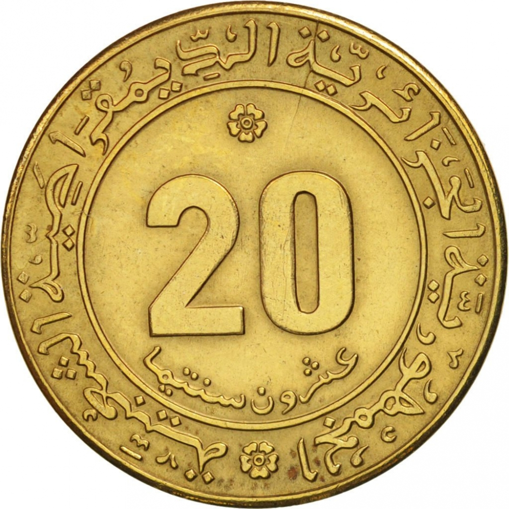 20 Centimes 1975, KM# 107, Algeria, Food and Agriculture Organization (FAO), Increase of Animal Resources, With rosette (KM# 107.2)