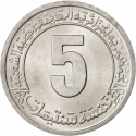 5 Centimes 1974, KM# 106, Algeria, Algerian Economic Planning, Second Four-Year Plan