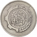 5 Centimes 1980, KM# 113, Algeria, Algerian Economic Planning, First Five-Year Plan