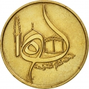 50 Centimes 1980, KM# 111, Algeria, 1400th Anniversary of Prophet Muhammad's Flight