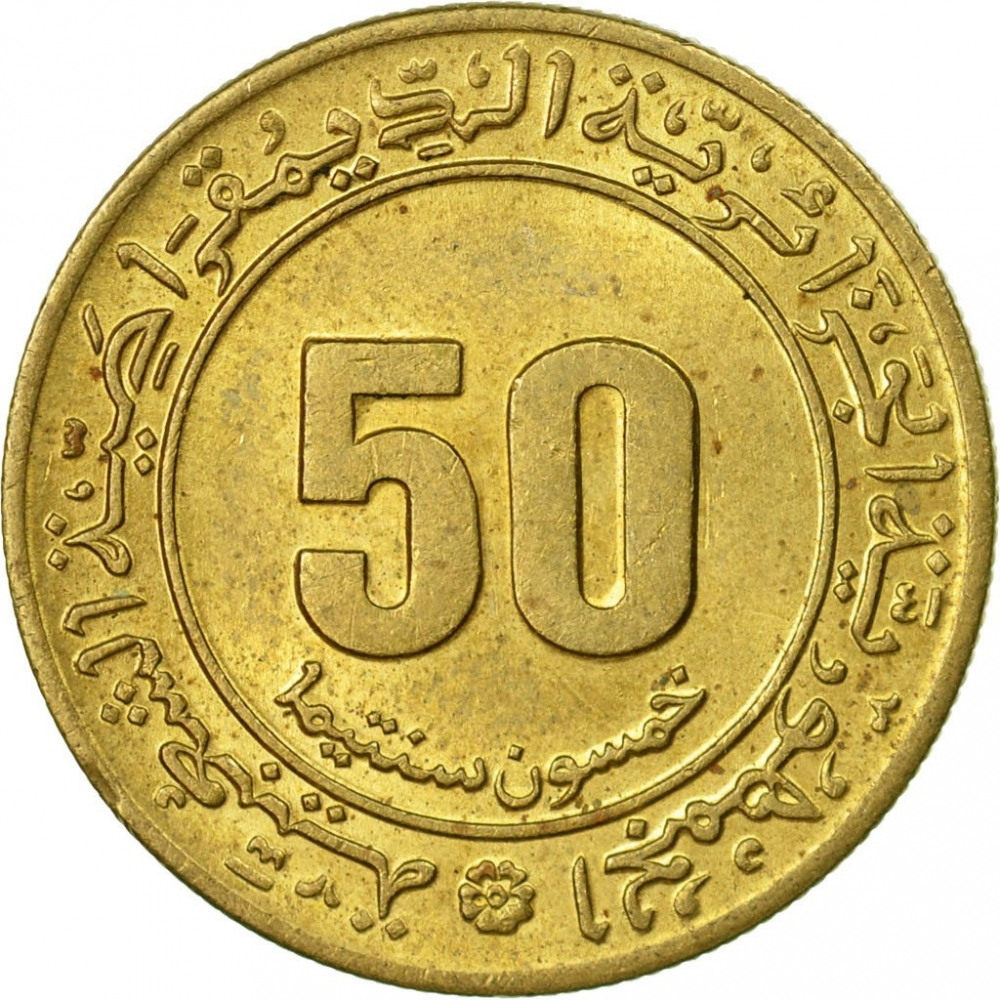 50 Centimes 1975, KM# 109, Algeria, 30th Anniversary of Setif and Guelma Massacre