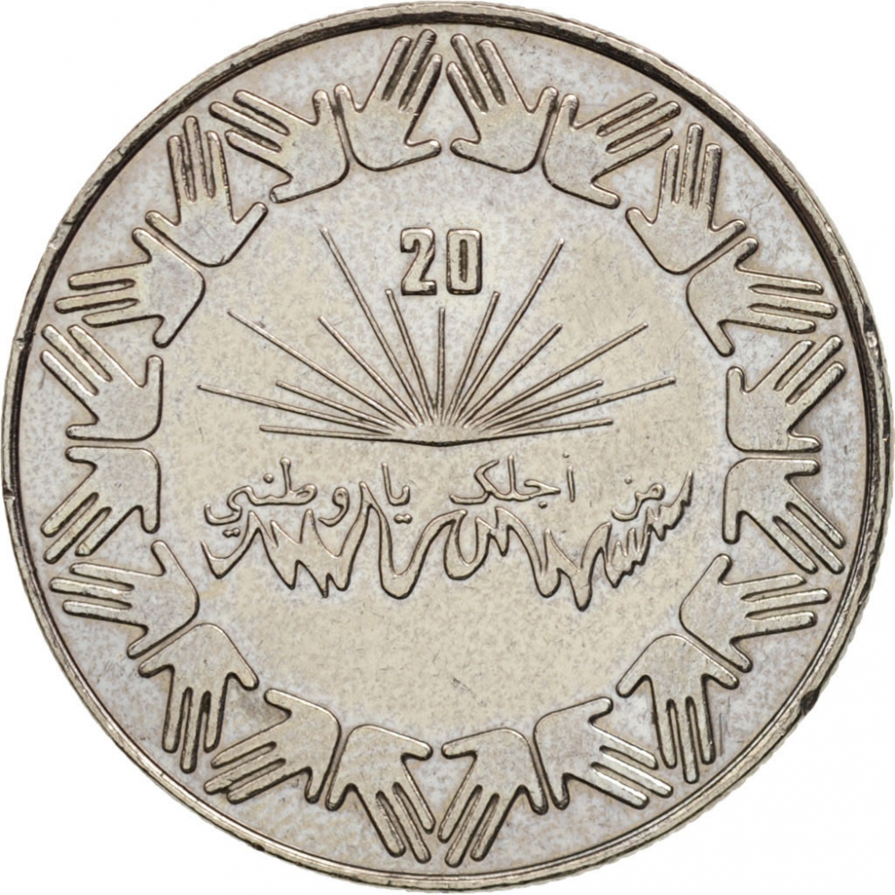 1 Dinar 1983, KM# 112, Algeria, 20th Anniversary of Independence
