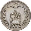 1 Dinar 1972, KM# 104, Algeria, Food and Agriculture Organization (FAO), Land Reform