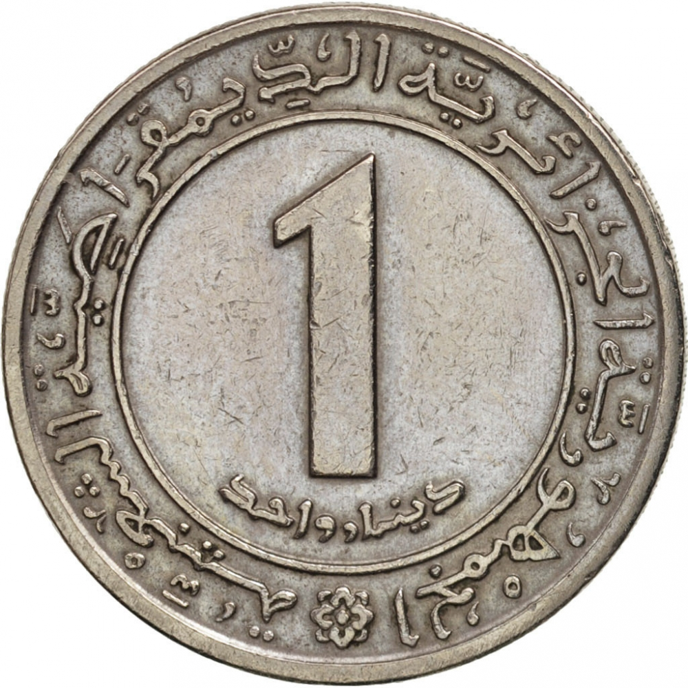 1 Dinar 1972, KM# 104, Algeria, Food and Agriculture Organization (FAO), Land Reform, Gap between text and circle (KM# 104.1)