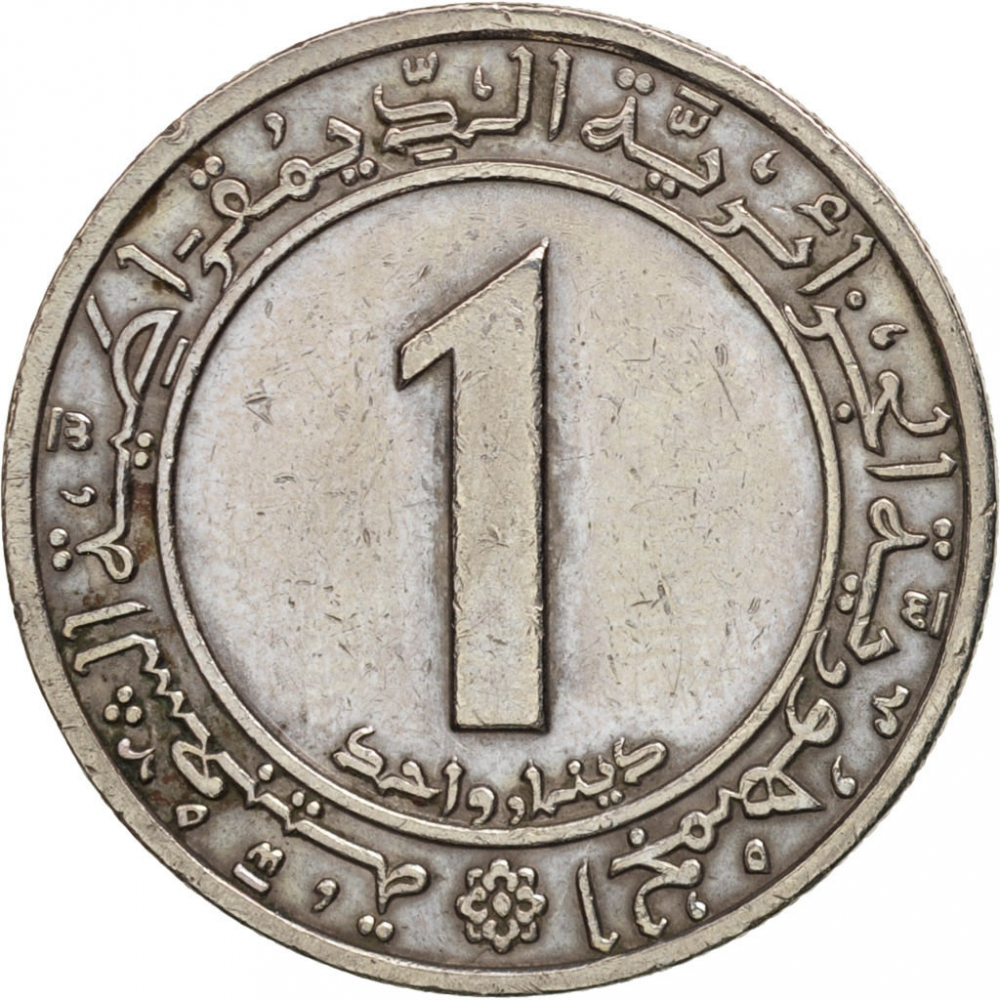 1 Dinar 1972, KM# 104, Algeria, Food and Agriculture Organization (FAO), Land Reform, No gap between text and circle (KM# 104.2)