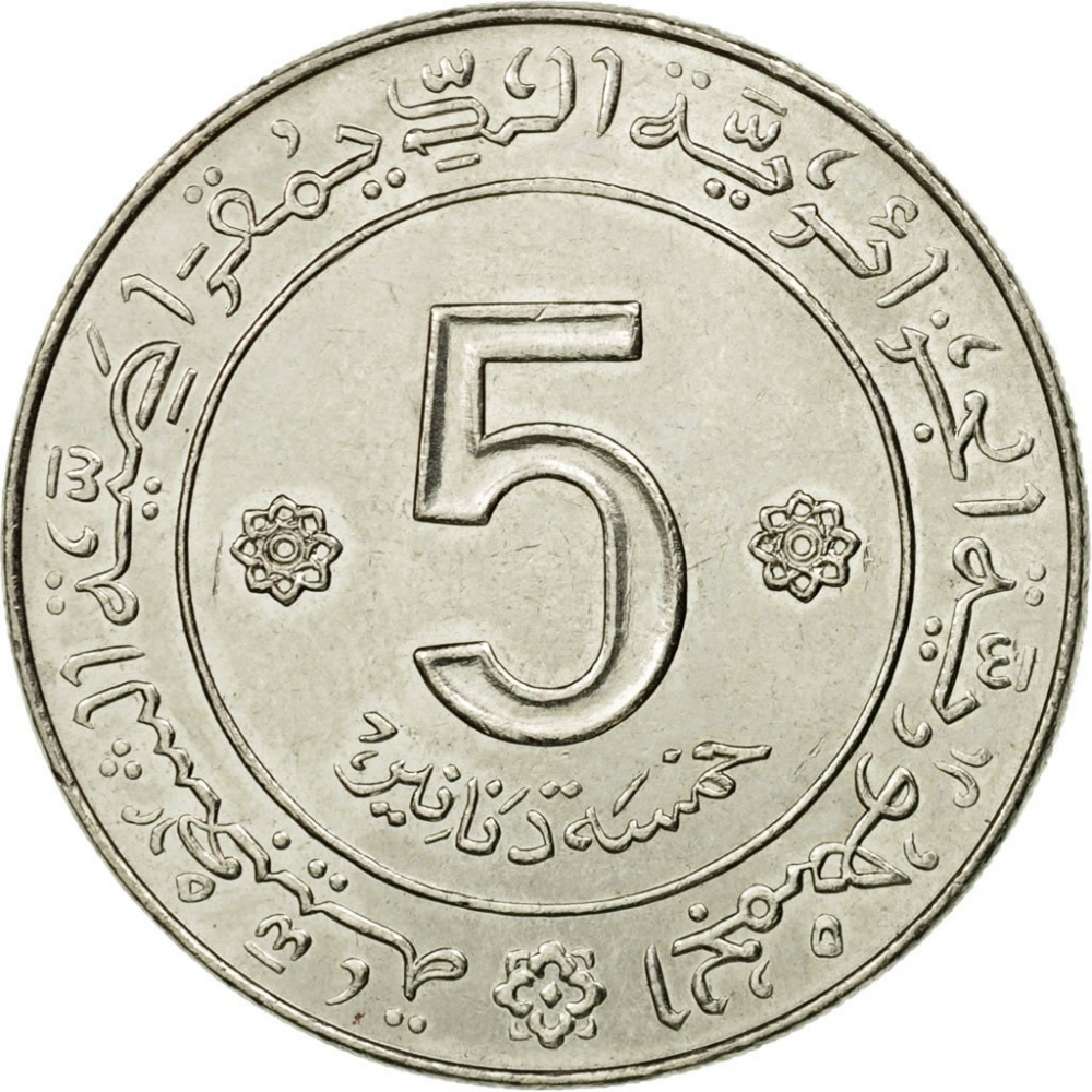 5 Dinars 1972, KM# 105a, Algeria, 10th Anniversary of Independence