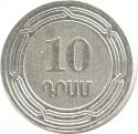 10 Dram 2004, KM# 112, Armenia
