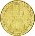 50 Dram 2012, KM# 214, Armenia, Regions of Armenia and Yerevan, Armavir