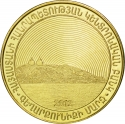 50 Dram 2012, KM# 215, Armenia, Regions of Armenia and Yerevan, Gegharkunik