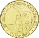 50 Dram 2012, KM# 218, Armenia, Regions of Armenia and Yerevan, Shirak