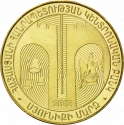 50 Dram 2012, KM# 219, Armenia, Regions of Armenia and Yerevan, Syunik