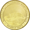 50 Dram 2012, KM# 220, Armenia, Regions of Armenia and Yerevan, Tavush
