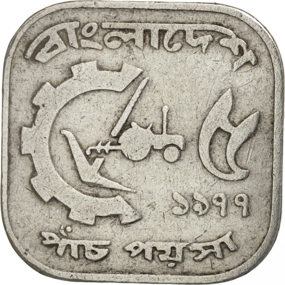5 Poisha 1977-1994, KM# 10, Bangladesh, Food and Agriculture Organization (FAO)
