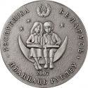 20 Rubles 2007, KM# 161, Belarus, Tales of the World's Nations, Alice's Adventures in Wonderland