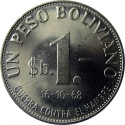 1 Peso Boliviano 1968, KM# 191, Bolivia, Food and Agriculture Organization (FAO), War Against Hunger