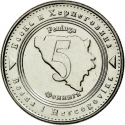 5 Feninga 2005-2017, KM# 121, Bosnia and Herzegovina