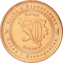 50 Feninga 1998-2017, KM# 117, Bosnia and Herzegovina