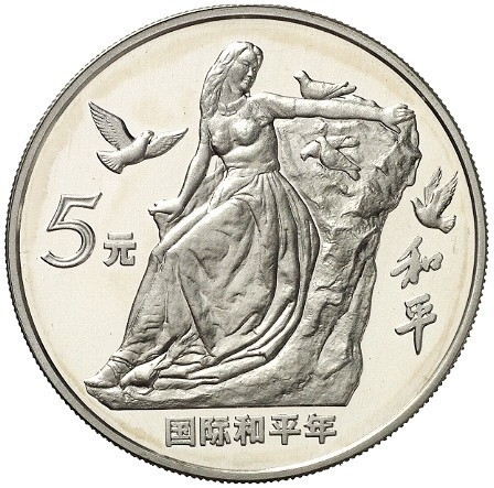 5 Yuan 1986, KM# 148, China, People's Republic, International Year of Peace
