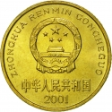 5 Jiao 1991-2001, KM# 336, China, People's Republic