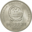 1 Yuan 1991-1999, KM# 337, China, People's Republic