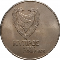 500 Mils 1975-1977, KM# 44, Cyprus, First Labour of Heracles, Nemean Lion