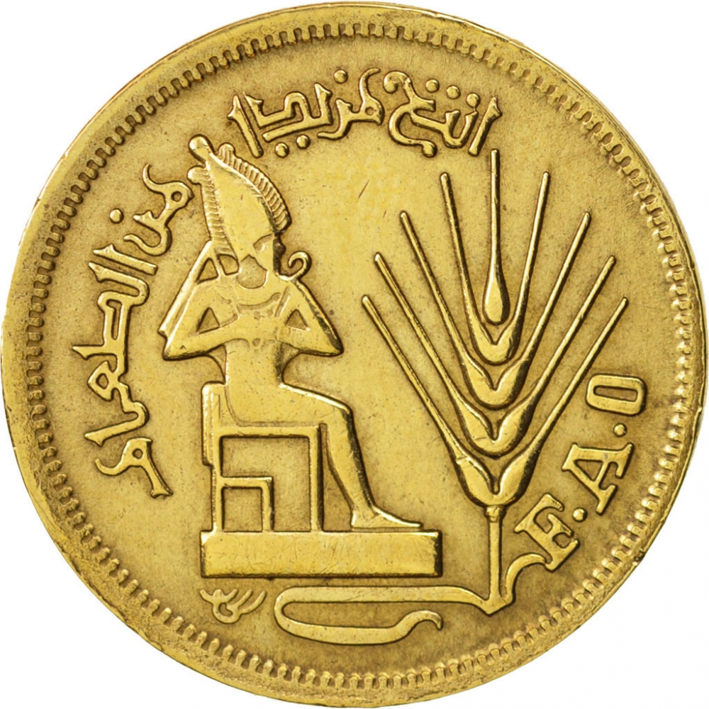 10 Milliemes 1976, KM# 449, Egypt, Food and Agriculture Organization (FAO)