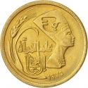 5 Milliemes 1975, KM# 445, Egypt, International Women's Year