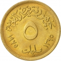 5 Milliemes 1975, KM# 445, Egypt, International Women's Year