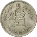 10 Qirsh 1980, KM# 503, Egypt, National Labour Day, Doctors' Day