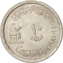 10 Qirsh 1980, KM# 520, Egypt, National Labour Day, Science Day