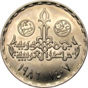 20 Qirsh 1986, KM# 607, Egypt, Eleventh General Census
