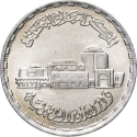 20 Qirsh 1988, KM# 650, Egypt, Inauguration of Cairo Opera House