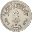 5 Qirsh 1976, KM# 451, Egypt, Cairo International Fair