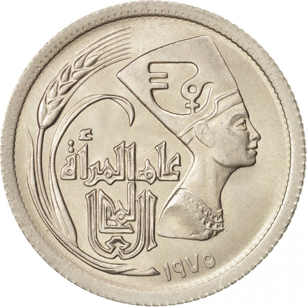 5 Piastres 1975, KM# 447, Egypt, International Women's Year