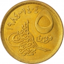 5 Qirsh 1984, KM# 622, Egypt