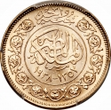 1 Pound 1938, KM# 372, Egypt, Farouk I, Wedding of King Farouk I and Lady Farida