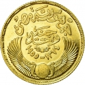 1 Pound 1955-1957, KM# 387, Egypt, 3rd Anniversary of the Egyptian revolution of 1952