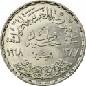 1 Pound 1968, KM# 415, Egypt, Power Plant of the Aswan High Dam