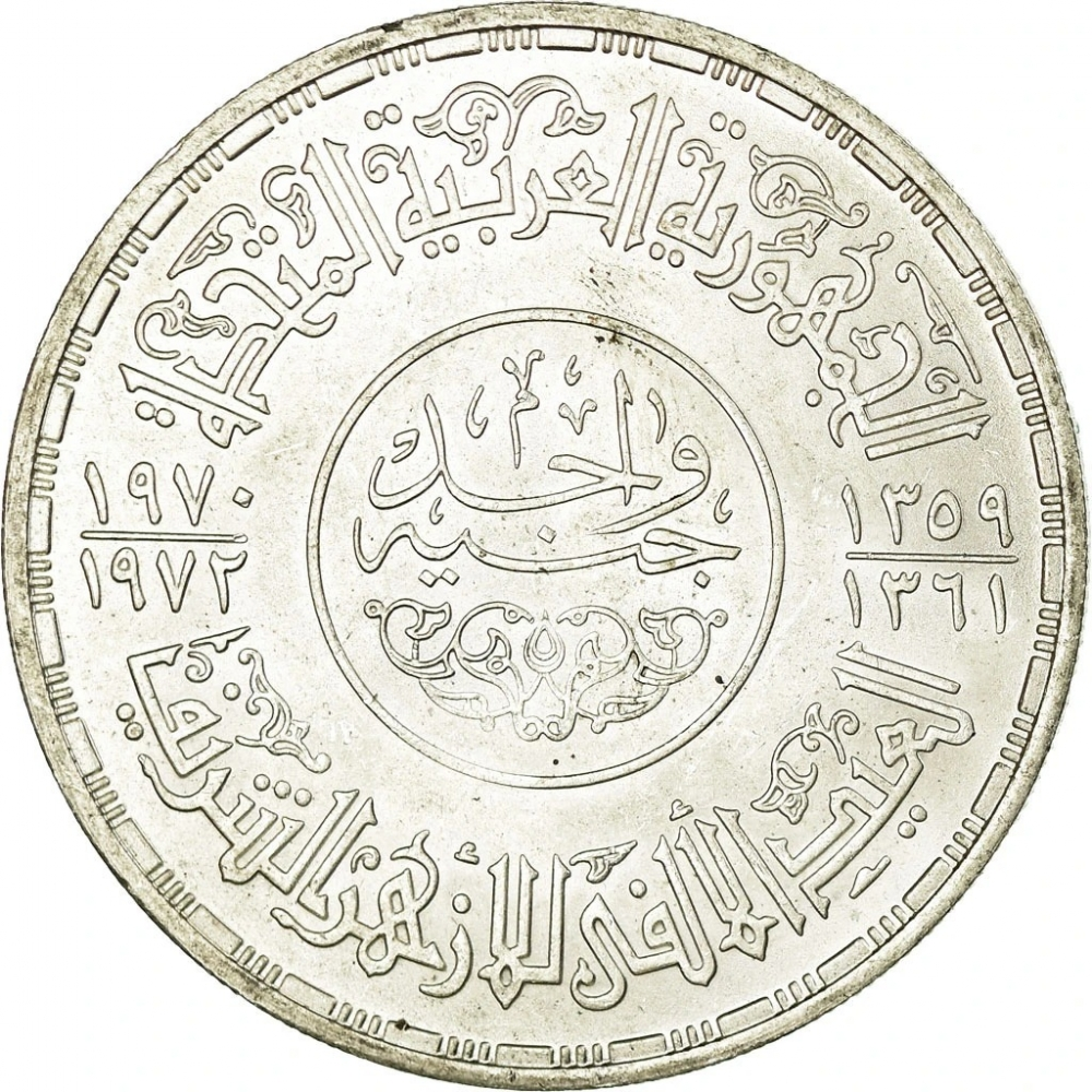 1 Pound 1970-1972, KM# 424, Egypt, 1000th Anniversary of al-Azhar Mosque