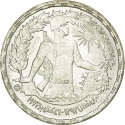 1 Pound 1974, KM# 443, Egypt, 1st Anniversary of the October War