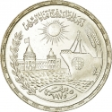 1 Pound 1976, KM# 454, Egypt, Reopening of the Suez Canal