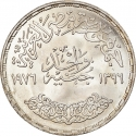 1 Pound 1976, KM# 453, Egypt, Food and Agriculture Organization (FAO)