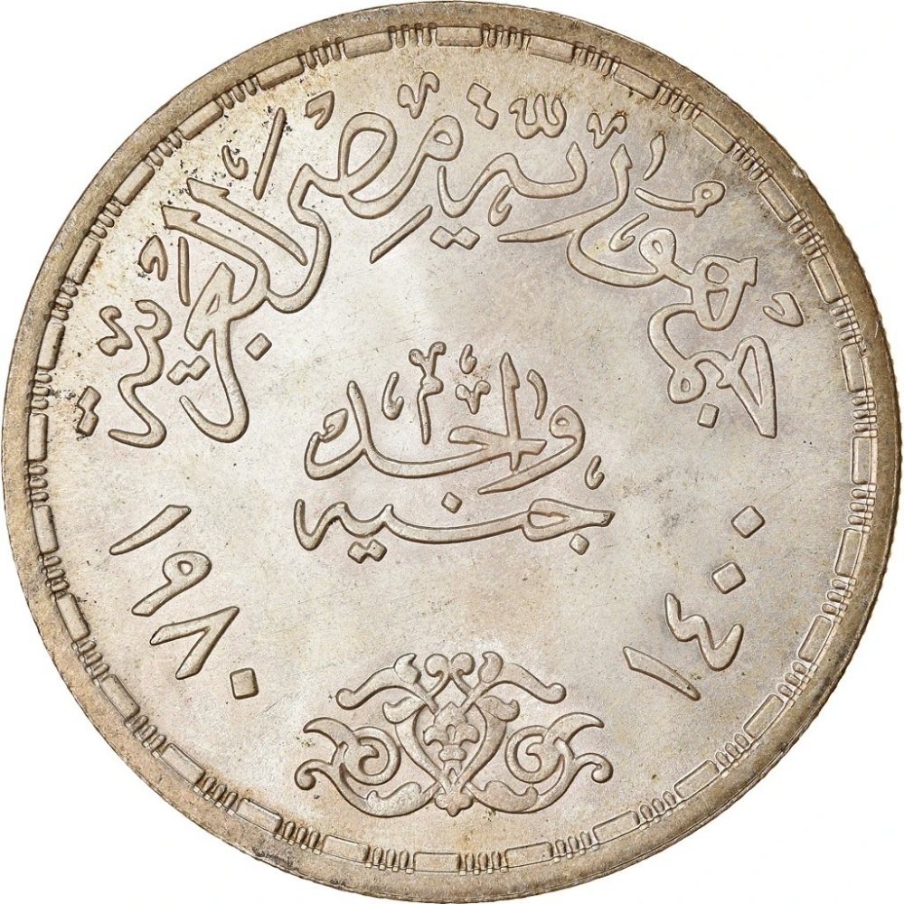 1 Pound 1980, KM# 510, Egypt, Applied Professions