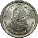 1 Pound 1982, KM# 544, Egypt, 50th Anniversary of the Egyptian Industries Products Company