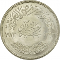 1 Pound 1973, KM# 439, Egypt, Food and Agriculture Organization (FAO), Completion of the Aswan Dam