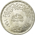 1 Pound 1980, KM# 511, Egypt, National Labour Day, Doctors' Day