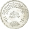 1 Pound 1980, KM# 513, Egypt, Food and Agriculture Organization (FAO), Improving Conditions of Rural Women