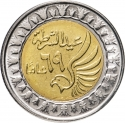 1 Pound 2021, Egypt, National Labour Day, 69th Anniversary of the Police Day